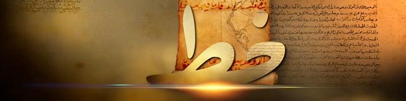 مراسلات من السلطان سعيد بن تيمور إلى الأديب عبدالقادر الغساني