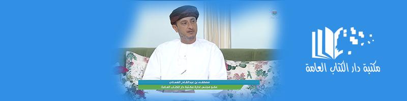 الأرشيف: مقابلة مع الشيخ مصطفى بن عبدالقادر الغساني عضو مجلس إدارة مكتبة دار الكتاب العامة