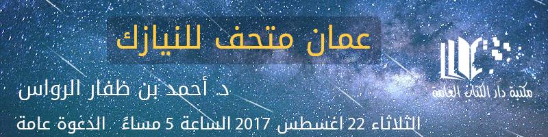 فعالية: عمان متحف للنيازك