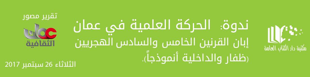 تقرير قناة عمان الثقافية وصور ندوة الحركة العلمية في عمان إبان القرنين (5-6) الهجريين (ظفار والداخلية أنموذجاً)