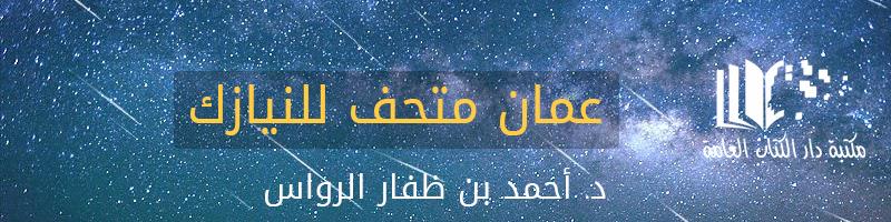 فيديو: محاضرة (عمان متحف للنيازك)