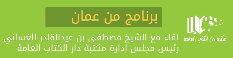 لقاء الشيخ مصطفى بن عبدالقادر الغساني في برنامج من عمان