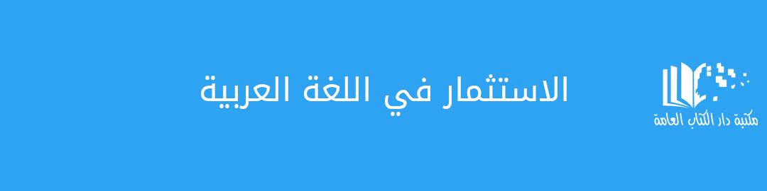 ندوة: الاستثمار في اللغة العربية