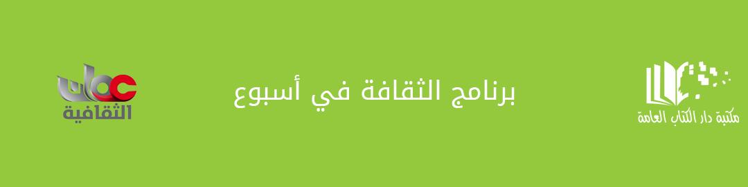 برنامج الثقافة في أسبوع – قناة عمان الثقافية