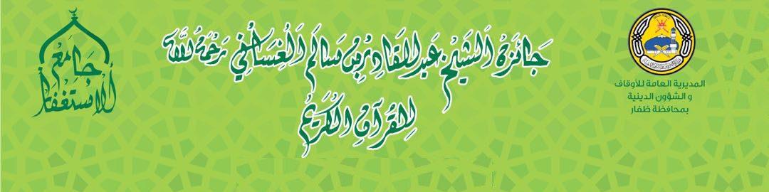 ختام مسابقة جائزة الشيخ عبدالقادر بن سالم الغساني للقرآن الكريم (3)