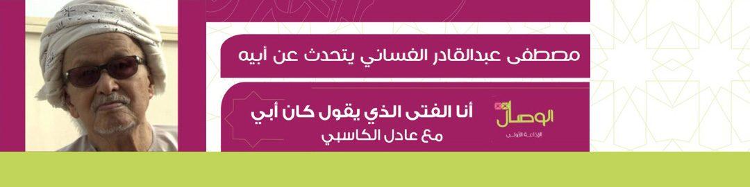 الشيخ مصطفى بن عبد القادر الغساني يتحدث عن والده -أنا الفتى الذي يقول كان أبي مع إذاعة الوصال