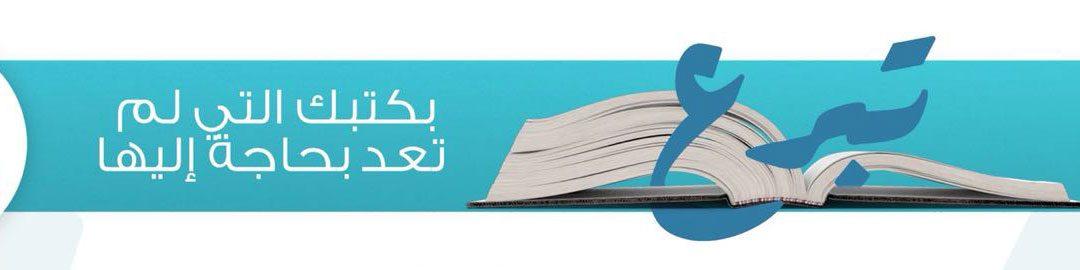 حملة التبرعات بالكتب