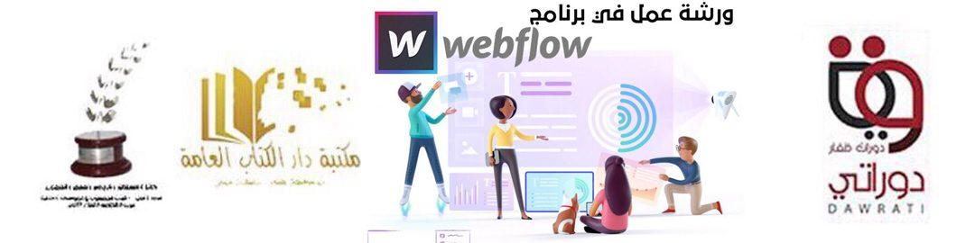 ورشة عمل في برنامج webflow